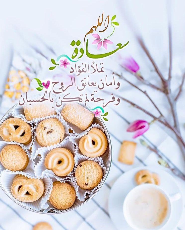 Pin By رحيق الورد On صباح الخير Friday Messages Islam Islamic Pictures