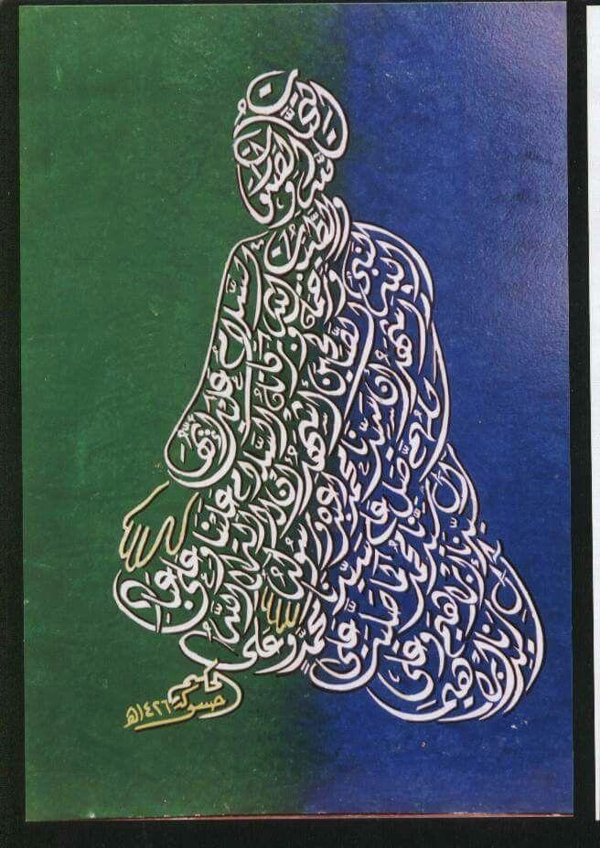 Lina Lina adlı kullanıcının Personnages calligraphie arabe