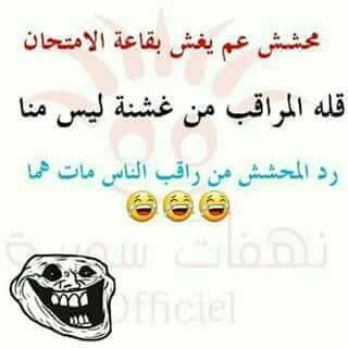 ههه منراقب الناس مات هما Jokes Quotes Funny Quotes Funny Arabic Quotes