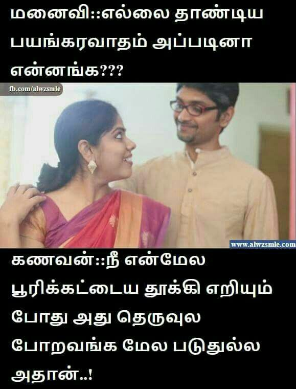 Pin By Swami Sahanananda On All Tamil Jokes Jokes Images Comedy Memes