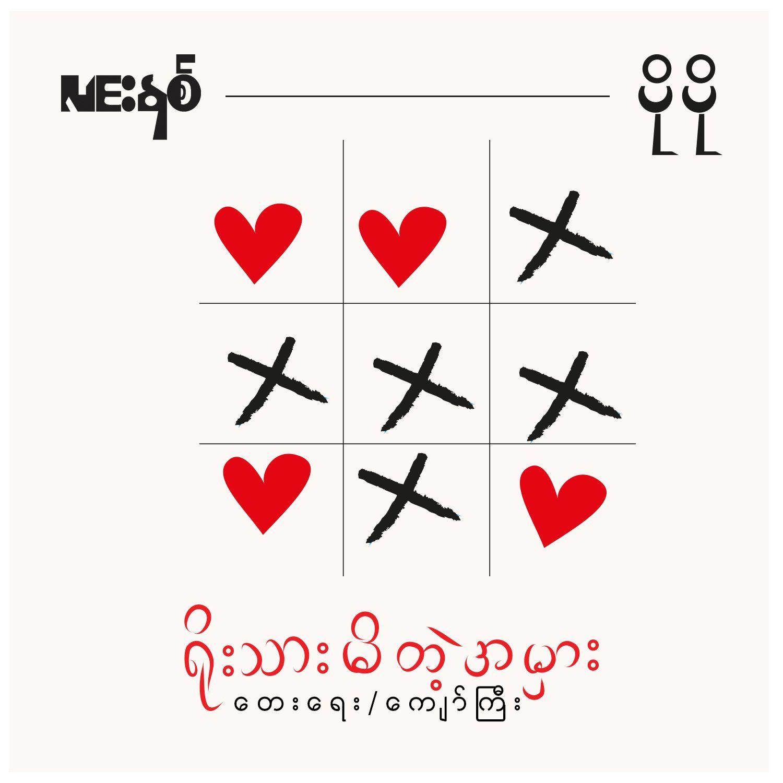 the cover art for Myanmar musician Linnith. 2014