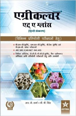Agriculture Hindi Pdf