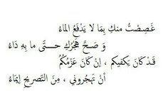 أبو نواس Pretty Words Morning Quotes Words