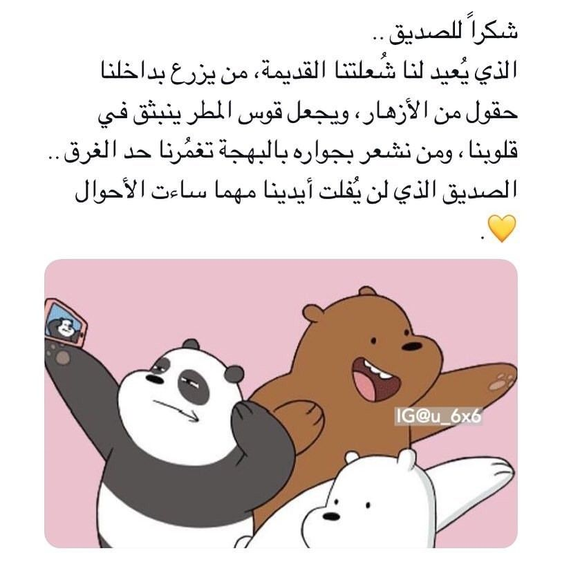 شكرا له Quotes For Book Lovers Funny Arabic Quotes Beautiful Arabic Words