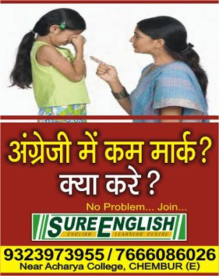 English Problem.... Weak in English... Less marks in English... Don't take it lightly...  This may be your childrens' first step toward educational backwardness.  So be serious about it...