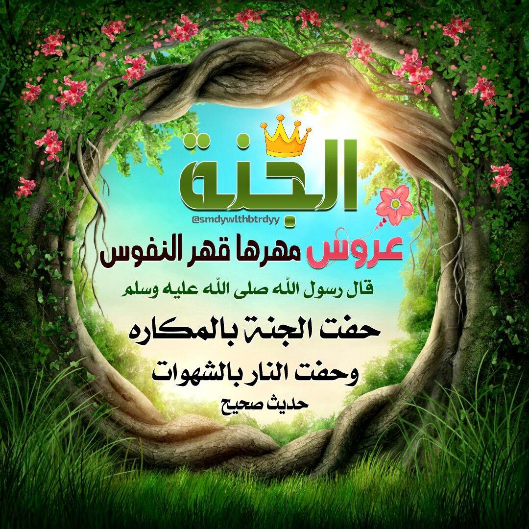 الجنة انشر لأصدقائك صدقة جارية الدال على الخير كفاعله Islam