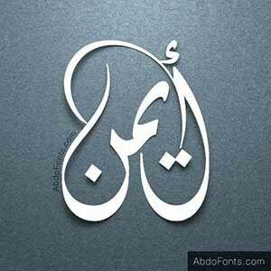 Arabic Calligraphy Calligraphy Name Arabic Jewelry Arabic Calligraphy Art