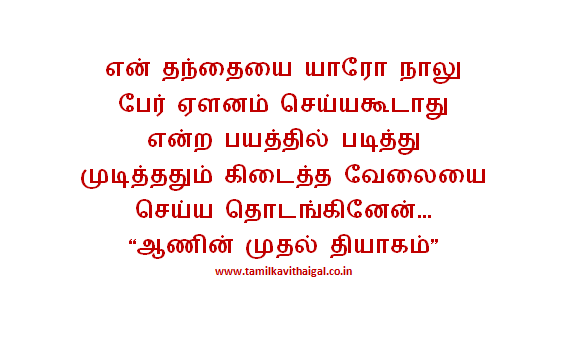 Tamil Kavithai Images About Appa And