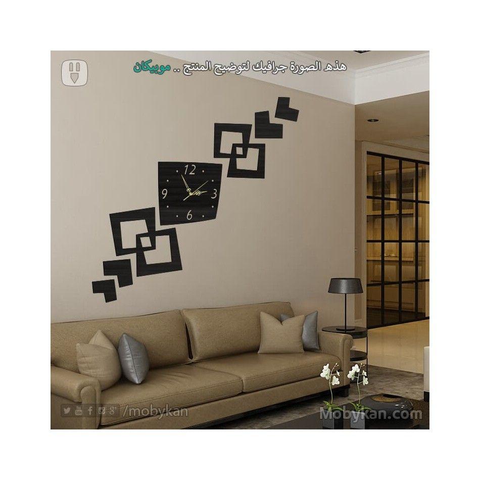 ساعه حائط خشبيه مربعات مودرن Wall Clock Modern Modern Square Wooden Walls