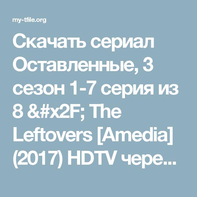 Оставленные (3 сезон) скачать через торрент бесплатно.