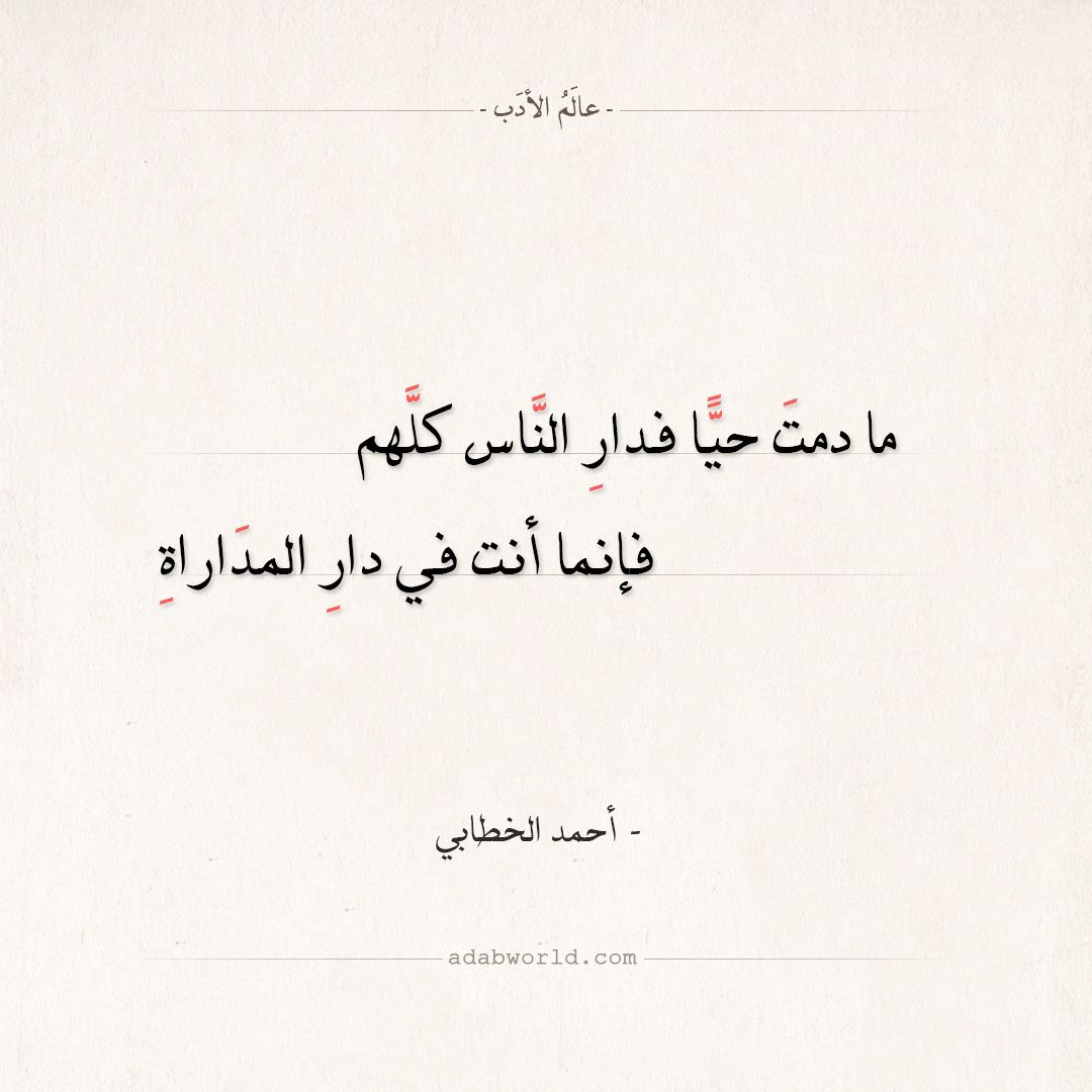 شعر أحمد الخطابي ما دمت حيا فدار الناس كلهم عالم الأدب Poetry Arabic Calligraphy Calligraphy