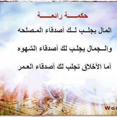 انواع الاصدقاء Daily Life Quotes Islamic Caligraphy Words
