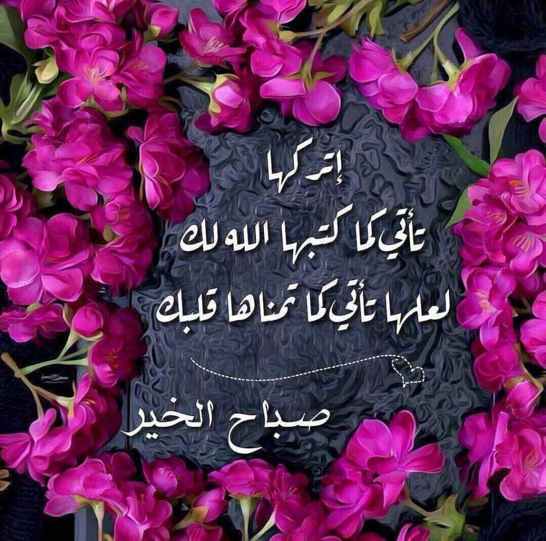 Pin By Chamsdine Chams On صباح مساء الخير Beautiful Morning Messages Good Morning Arabic Welcome Pictures