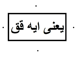 يعنى ايه قق معنى كلمة قق قق ضبويب Arabic Calligraphy Calligraphy Arabic