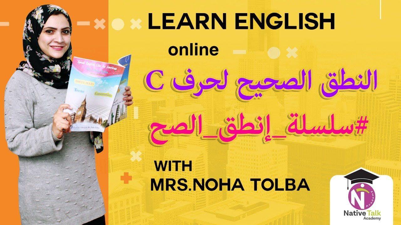 دراسة اللغة الانجليزية النطق الصحيح ل C سلسلة انطق الصح Noha Tolba Learning English Online Learn English English Online