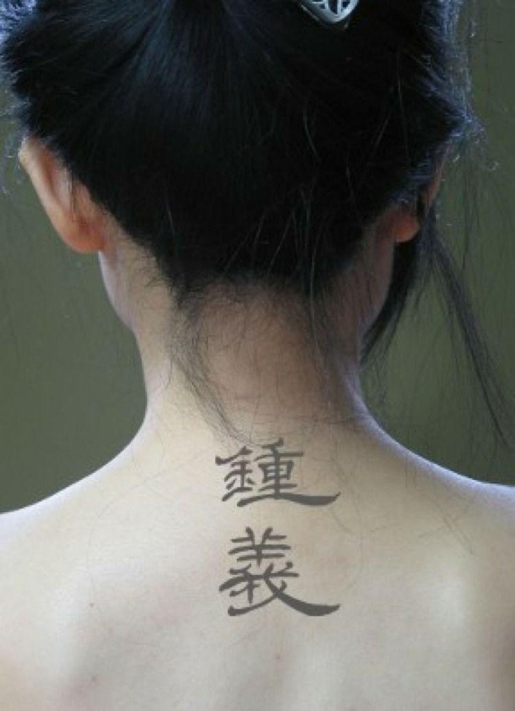 Lettre Chinoises Tatouee Sur La Nuque Tatouage Pinterest