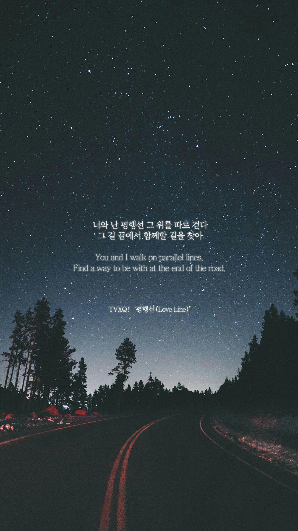 Tvxq Love Line Kpop Lyrics Pinterest Quotes Korean Quotes