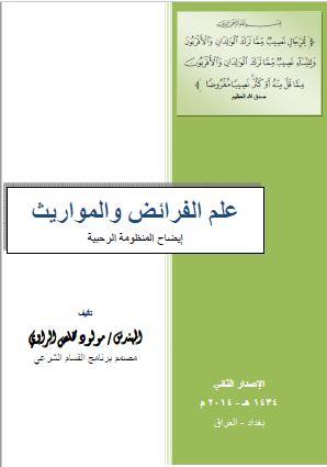 كتاب عمل الفرائض والمواريث مولود الراوي نادي المحامي السوري