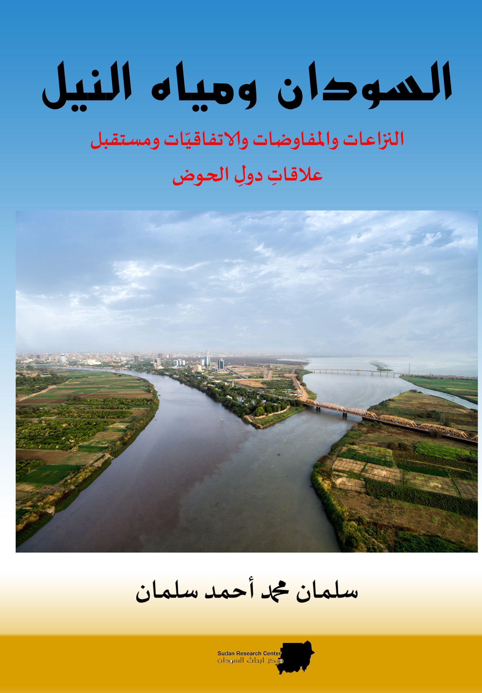 صدور كتاب السودان ومياه النيل للدكتور سلمان محمد أحمد سلمان Country Roads Sudan Country