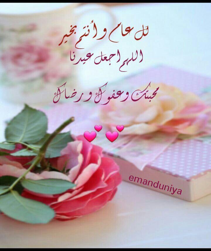 اللهم اجعل عيدنا محبتك وعفوك ورضاك Happy Eid Eid Mubark Ramadan Kareem