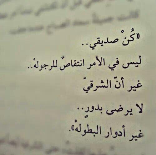 كن صديقي Quotations Cool Words Quotes