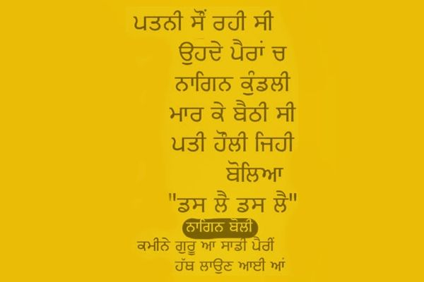 Husband Wife Punjabi Funny Status Funny Punjabiwhatsapp