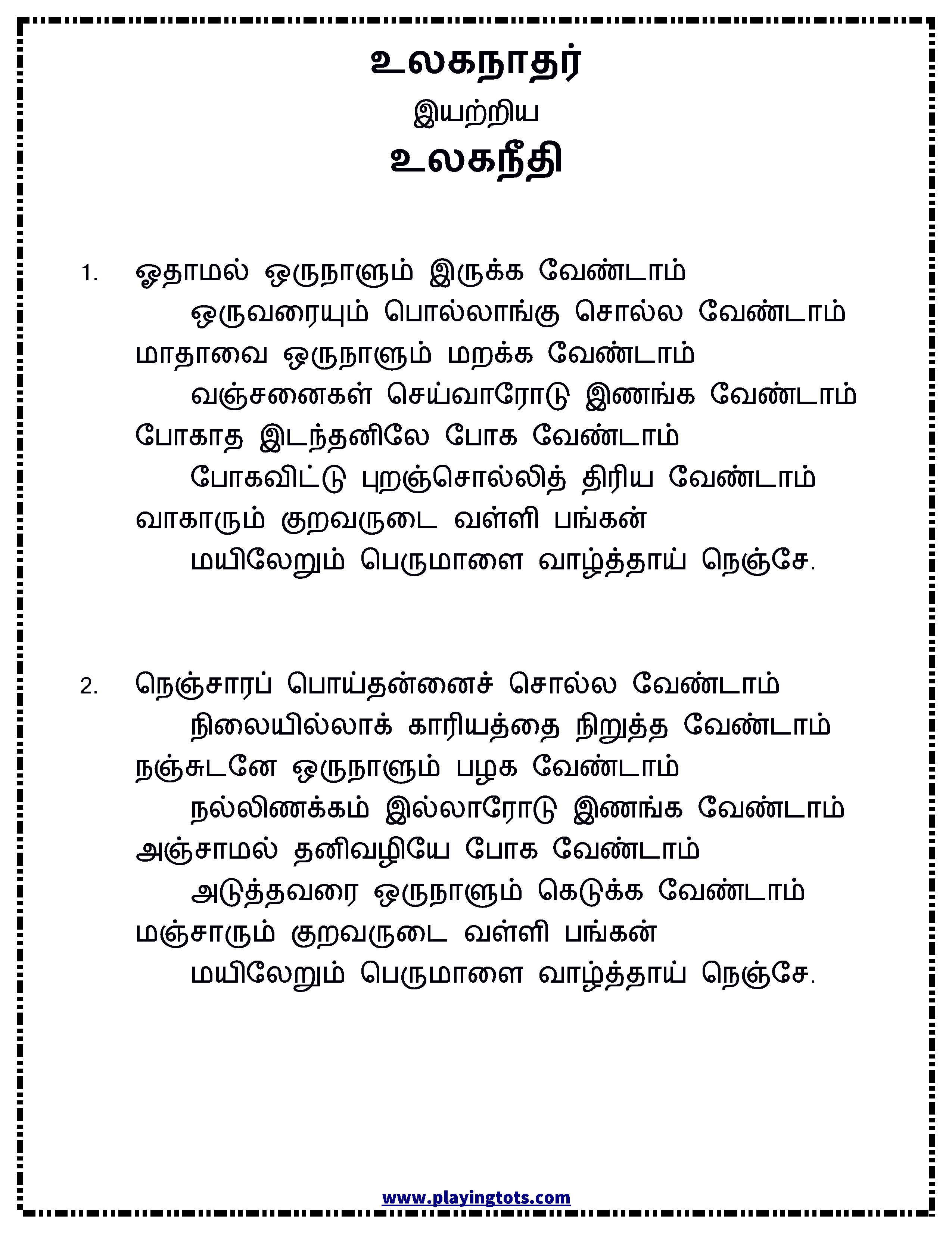உலகநீதி Language worksheets, Tamil language