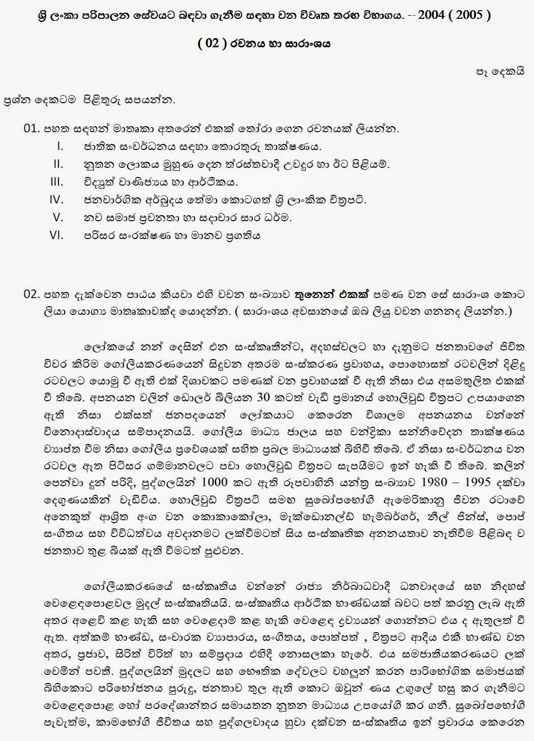 Custom college papers in sri lanka past