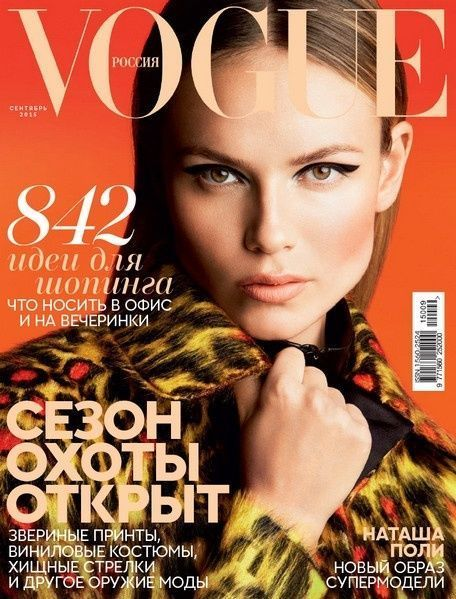 Natasha Poly VOGUE Russia #9 2015 fashion celebrity monthly