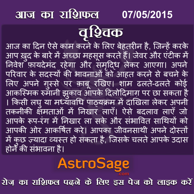horoscope for today in hindi