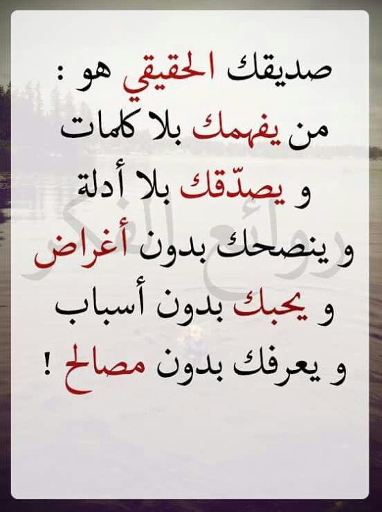 الصديق كل الوقت Words Of Wisdom Words Arabic Calligraphy