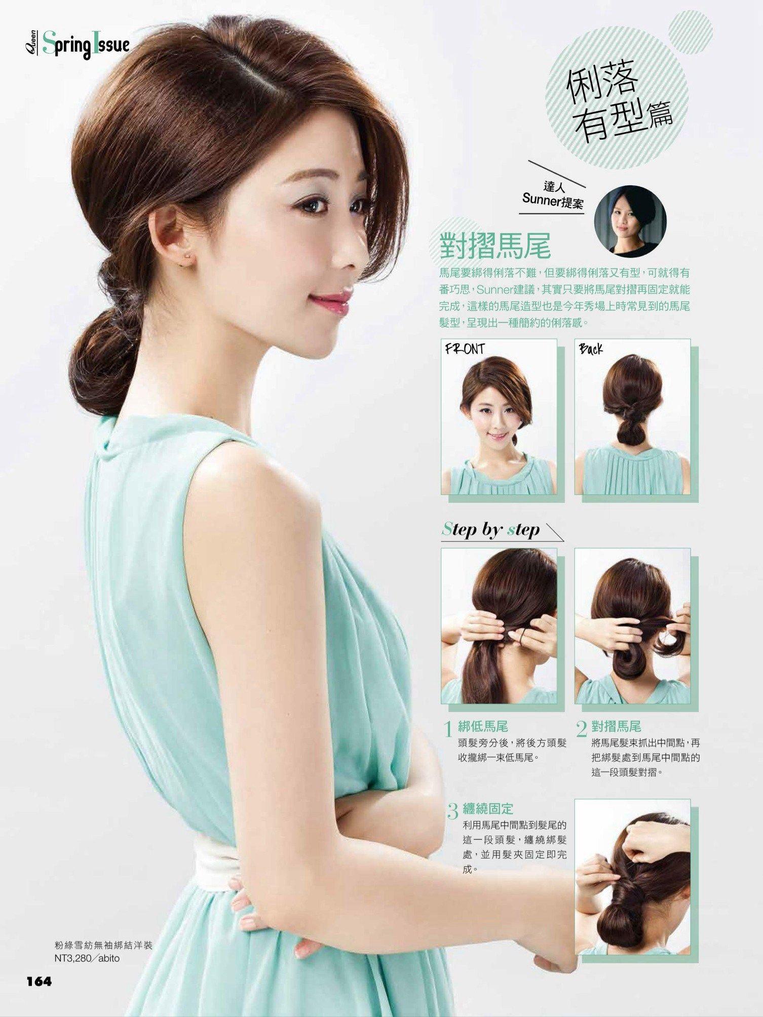 Quick Ponytail Hairstyle in 5 minutes 4 | Kawaii hair tutorial, Korean hairstyle, Ponytail ...