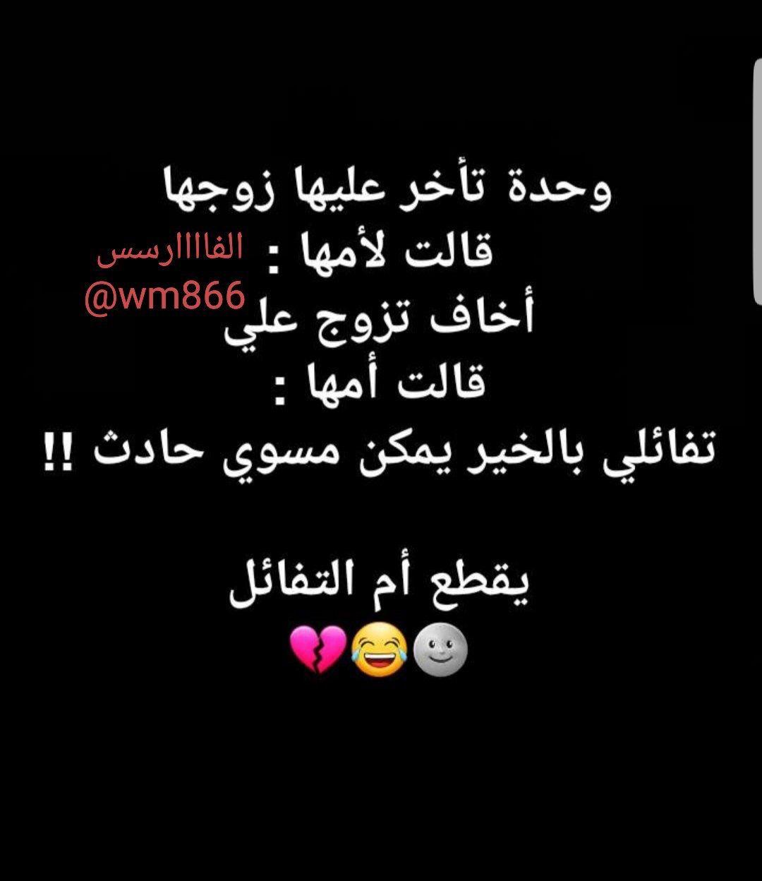 يمكن Love Song Quotes Mood Quotes Arabic Jokes