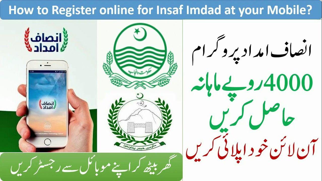How to register for Insaf Imdad through Mobile? | Registration for Punjab and KPK Poor People