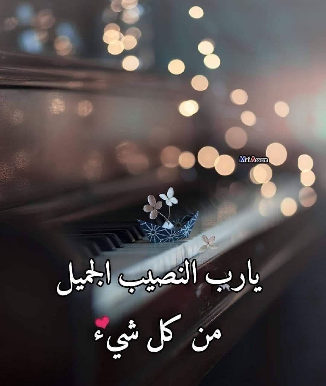 Pin By ʚɞsam Soumaʚɞ On ياااارب العالمين In 2020 Arabic Love Quotes Arabic Quotes Love Quotes