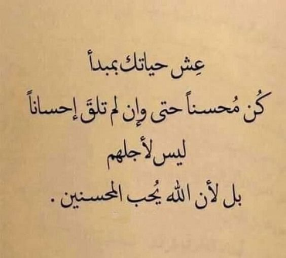 #relationship | Words quotes, Arabic quotes, Quotes about ...