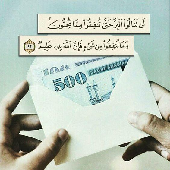 عبارات عن الصدقة Quran Verses Quran Arabic Verses