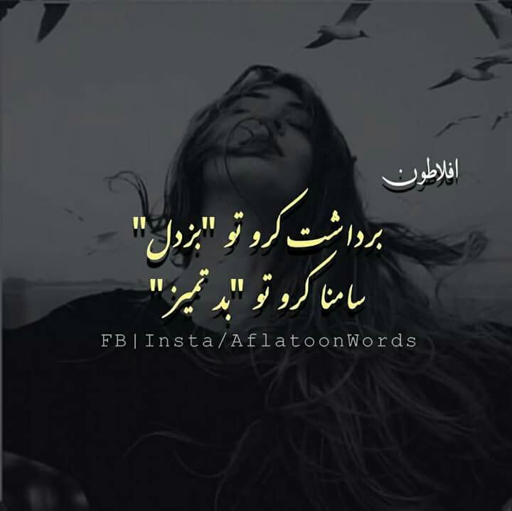 Urdu Quotes, Urdu Poetry, Iqbal
