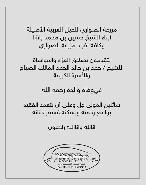 تعزية من مربط الصواري للشيخ حمد بن خالد الصباح Arabian Horse Math Person