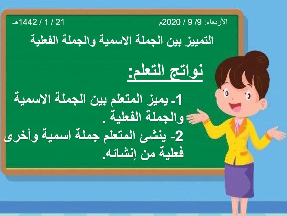 بوربوينت التمييز بين الجملة الاسمية والجملة الفعلية للصف الثالث مادة اللغة العربية Family Guy Fictional Characters Novelty Sign