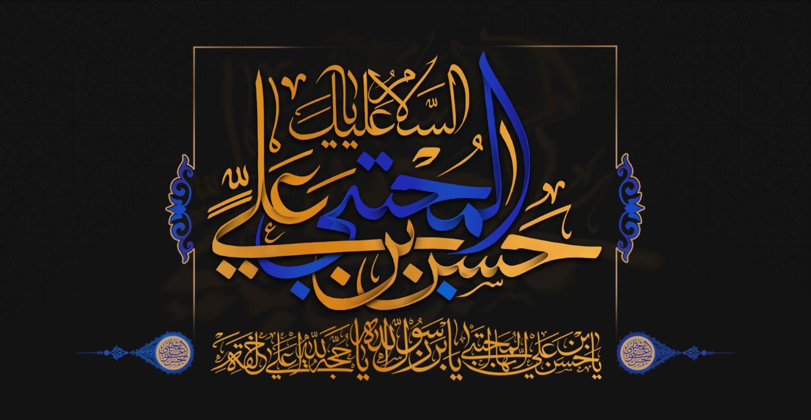 استشهاد الامام الحسن المجتبى عليه السلام Islamic Art Art Neon Signs