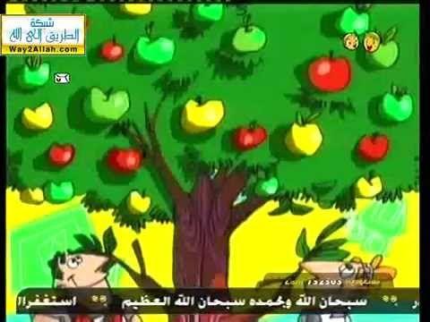 06 تفاح بالكريما الكرتون الإسلامي استمتعوا بالطبخ