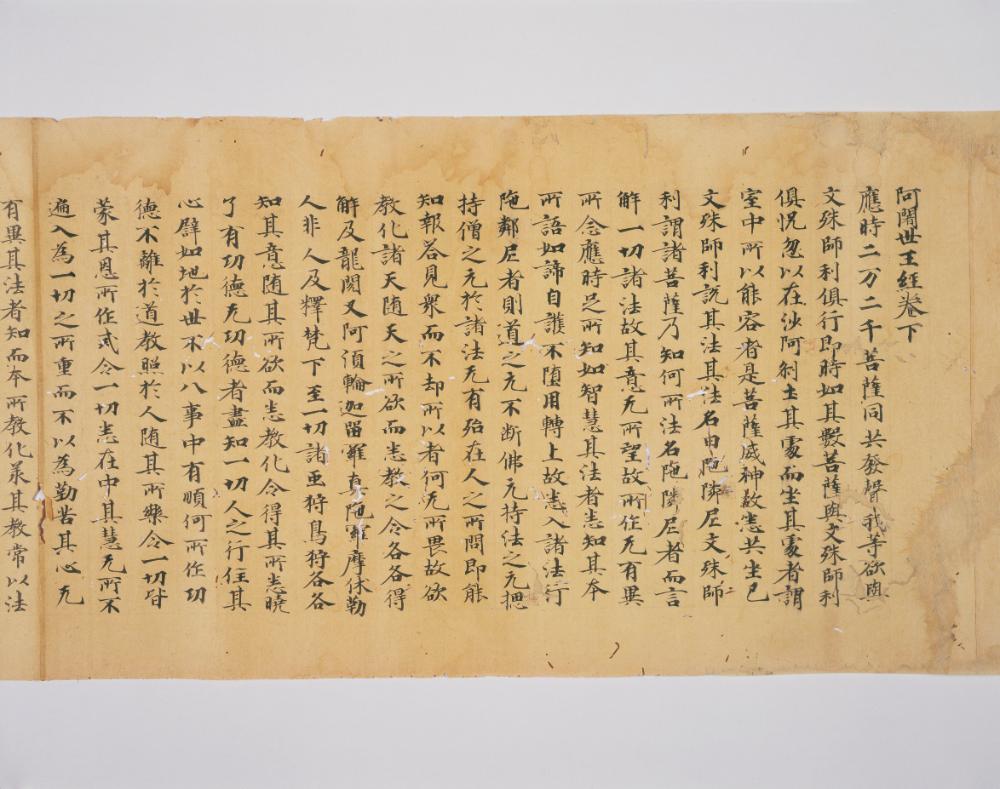 阿闍世王経 巻下(五月一日経)|奈良国立博物館