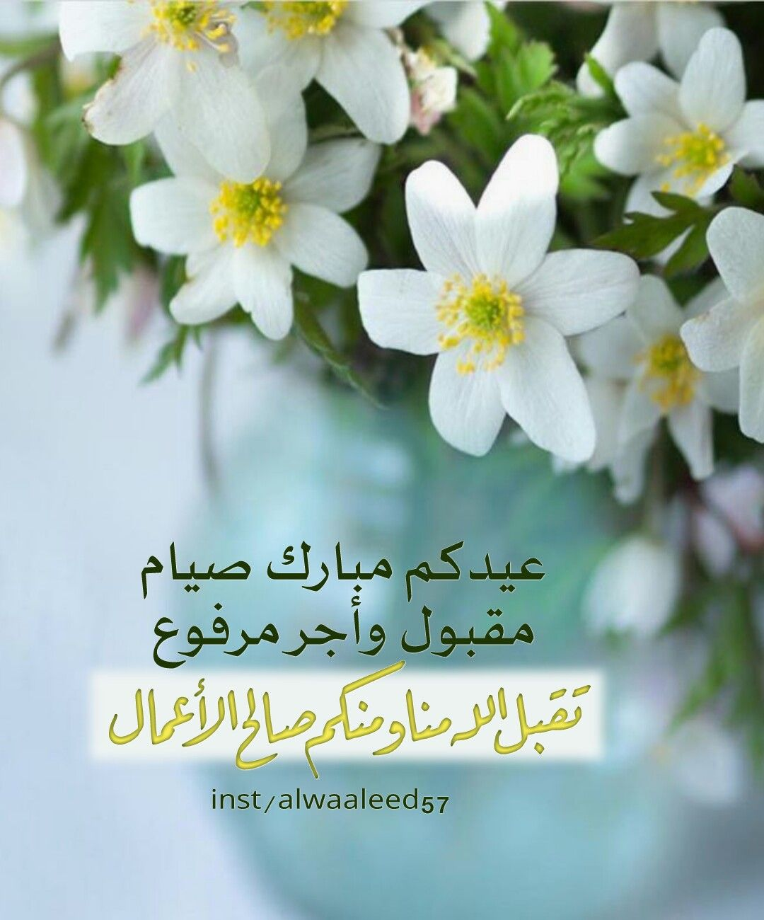 Pin By Um Ahmad On صور تهنئة Eid Greetings Happy Eid Sweet Words