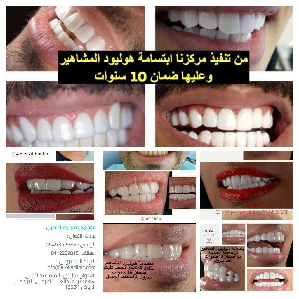 عيادة اروكا في لطب الاسنان والجلدية شمال الرياض 0545359682 0112222815 تنظيف اسنان بالرياض تقويم اسنان في الرياض زراع 10 Things Convenience Store Products
