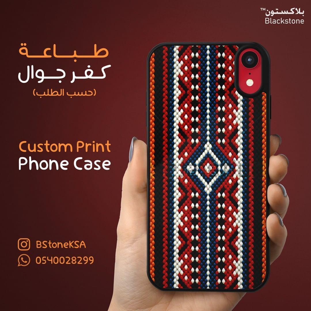 طباعة كفر جوال الرياض فن تشكيلي سدو تراث ثقافة الوان غزل نسيج Print Phone Case Phone Cases Case