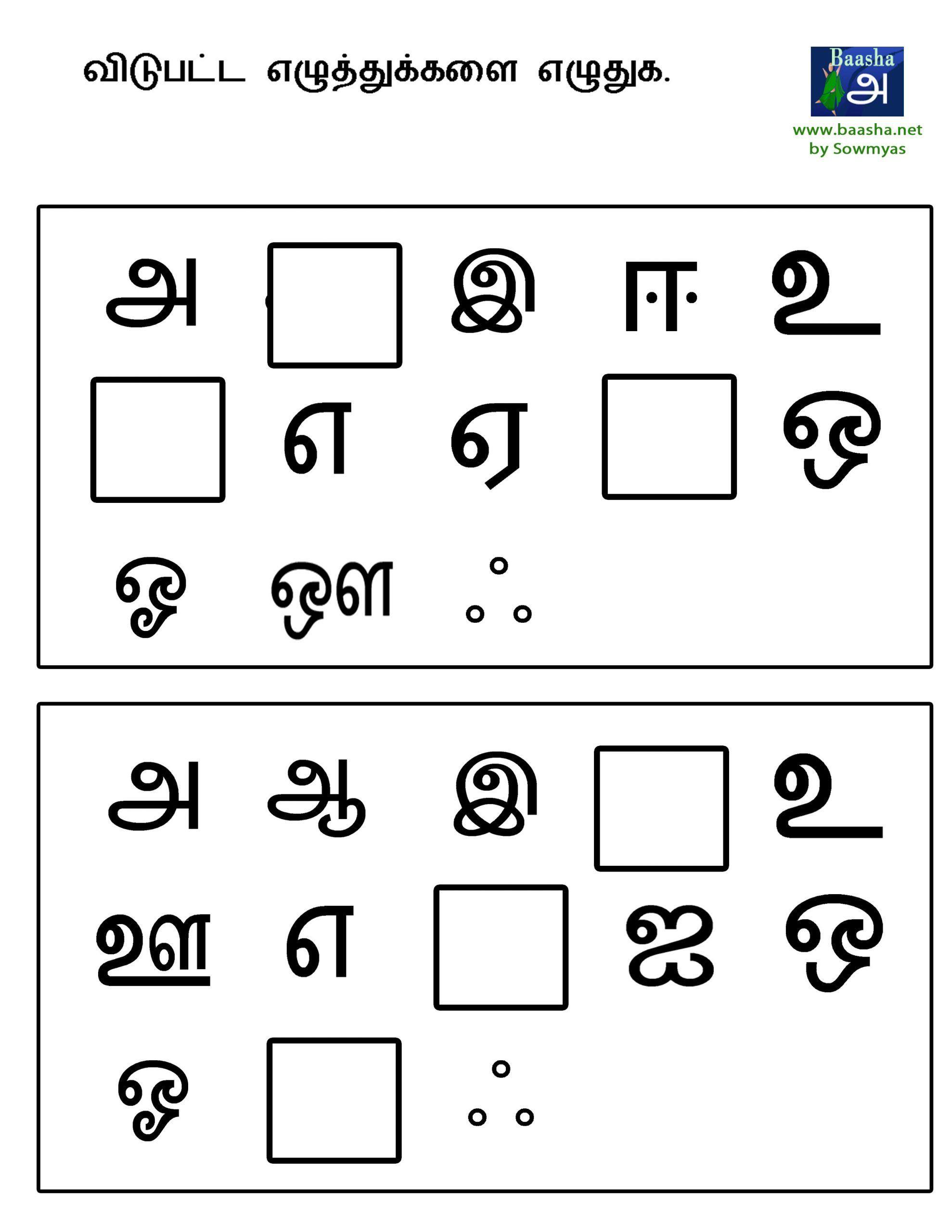 Missing Letters Worksheets Uyirezhuththu Practice