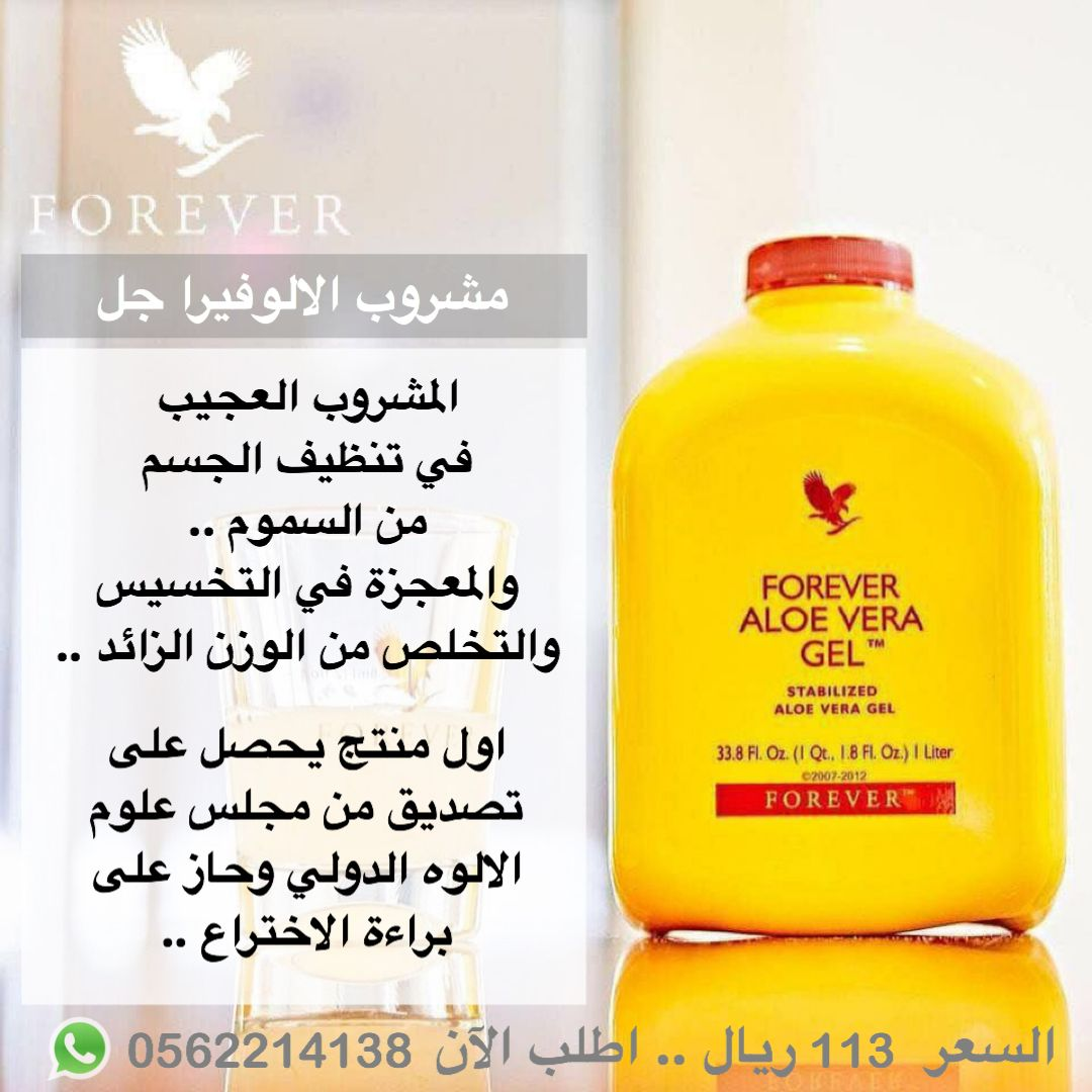 Pin By Amani181119 On فوريفر Aloe Vera Gel Forever Living Products Aloe Vera