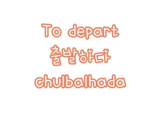 출발하다: To depart