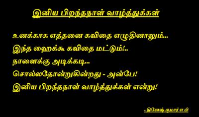 Tamil Kadhal Kavithai Tamil Kavithai தம ழ கவ த கள Cute Love True Love Image